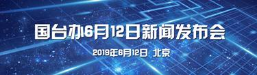 專題:國臺辦6月12日新聞發布會