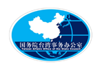 國臺辦:正告民進黨及其當局立即收回伸向香港的黑手