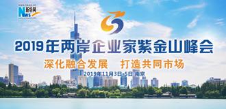 2019年兩岸企業家紫金山峰會