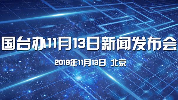 專題:國臺辦11月13日新聞發布會