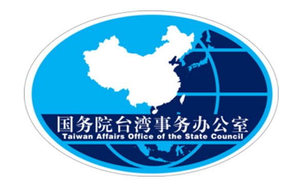 國臺辦:任何力量阻擋不了中國的國家統一、民族復興