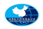 國臺辦:堅決反對美國向中國臺灣地區出售武器