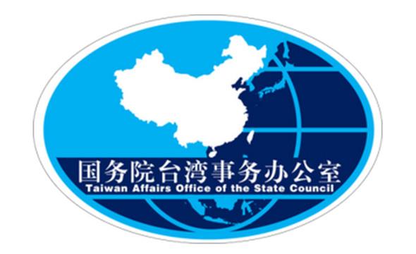 國臺辦:香港國安法必將斬斷民進黨當局亂港的黑手