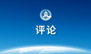 攻擊誣蔑香港國安法暴露民進黨當局的險惡和虛偽
