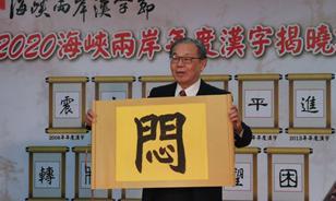 """""""悶""""字當選2020海峽兩岸年度漢字"""
