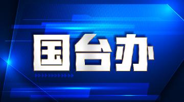 """國臺辦:民進黨當局妄圖倚仗外部勢力謀""""獨""""難逃失敗下場"""
