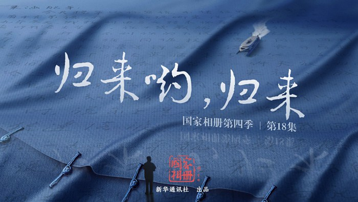 國家相冊第四季第18集《歸來喲,歸來》
