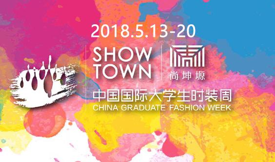 臺灣輔仁大學學生設計時裝亮相北京