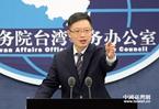 國臺辦2月22日新聞發布會要點掃描
