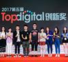 知名臺企旺旺集團斬獲TopDigital四項創新大獎