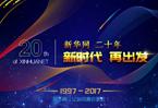 蔡衍明祝福新華網成立20周年盼繼續加強合作