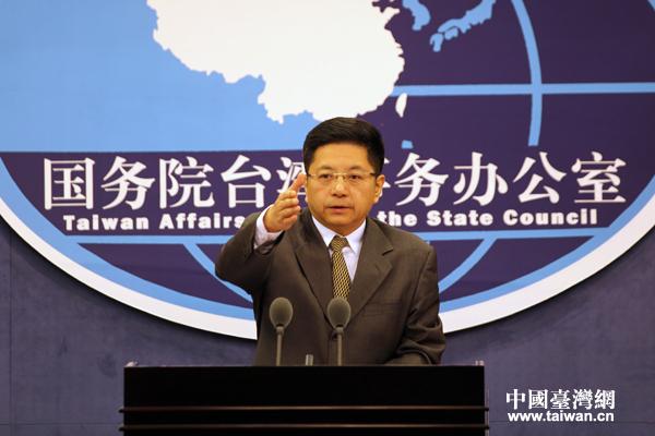 國臺辦10月31日新聞發布會要點掃描