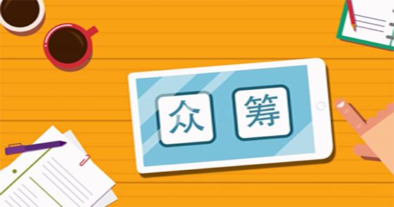 【新華微視評】別讓中國式眾籌壞了市場的規矩