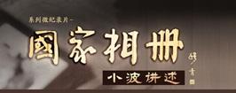 《國家相冊》係列微記錄片