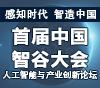 首屆中國智谷大會