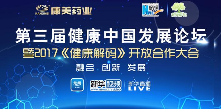 第三屆健康中國發展論壇
