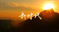 進入《新時代》 中國強起來