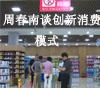 周春南:創新消費模式開啟分享經濟新浪潮