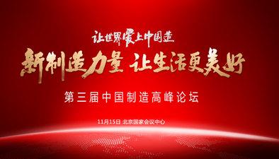 第三屆中國制造高峰論壇