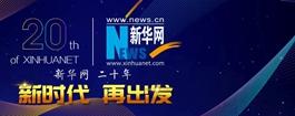 致新華網:青春的你