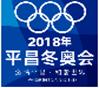 平昌冬奧會