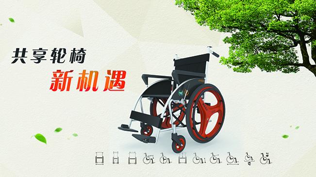 共享輪椅的新機遇
