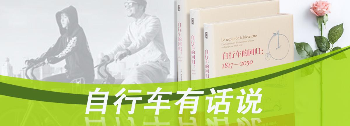【新華微視評】自行車有話説