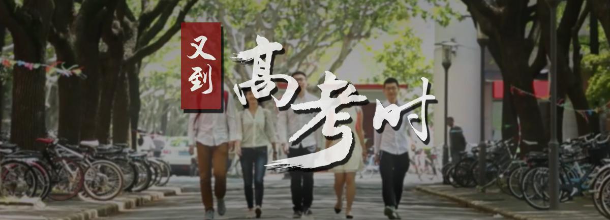 【新華微視評】準考證