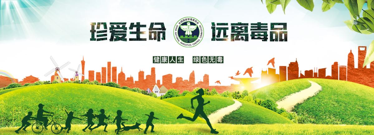【新華微視評】國際禁毒日丨拒絕毒品