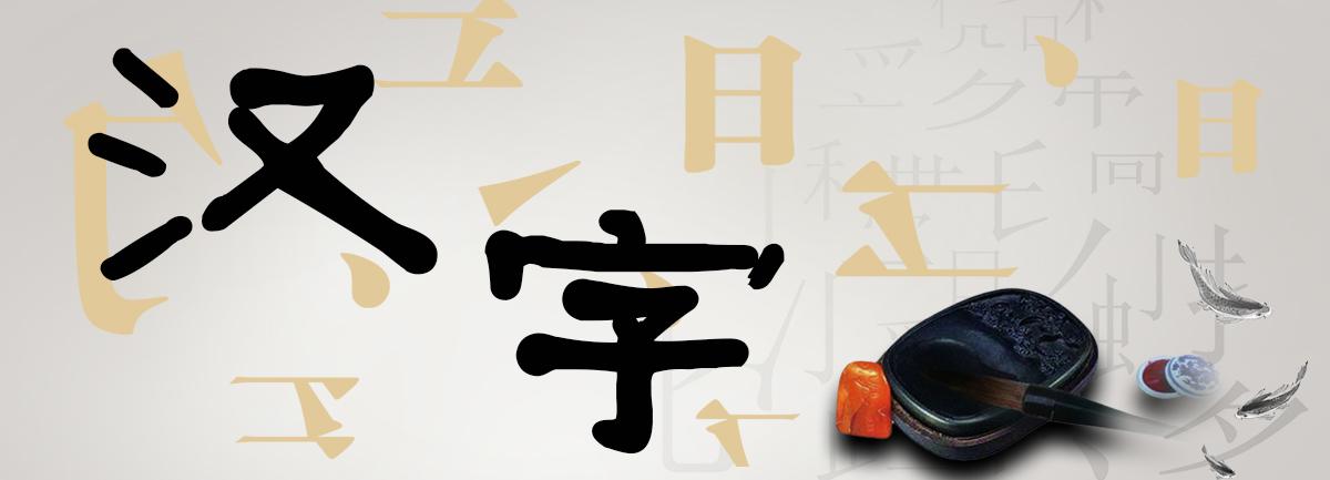 【新華微視評】漢字:握在中華民族掌心裏的紋路(一)