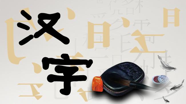 漢字:握在中華民族掌心裏的紋路(一)