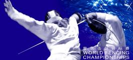 2018世界擊劍錦標賽
