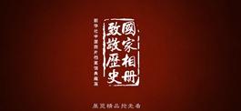 國家相冊 致敬歷史——新華社中國照片檔案館典藏展