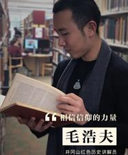 新青年對話·毛浩夫