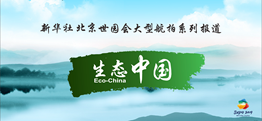 新華社北京世園會大型航拍係列報道--生態中國