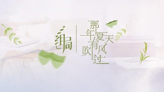 組局 | 揭秘芒果TV青春劇制作模式