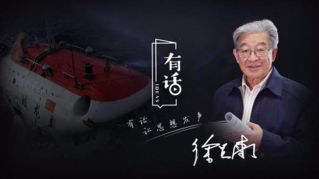 有話|徐芑南:我國載人深潛領域的發展成就