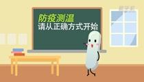 """敲黑板!關于防疫測溫的""""硬核""""知識"""