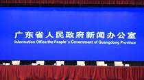 廣東省新冠肺炎疫情防控工作新聞發布會