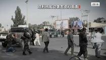 """阿富汗:今日開始一周""""減少暴力活動""""期"""