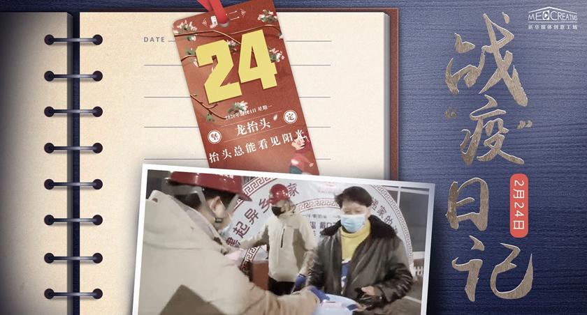 """戰""""疫""""日記(2月24日)"""