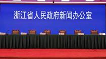 浙江省新型冠狀病毒肺炎疫情防控工作新聞發布會