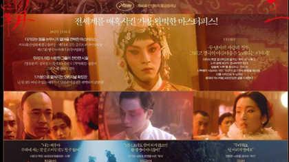 《霸王別姬》在韓重映檔期由4月1日調至5月