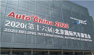 2020北京國際汽車展覽會終于來啦!