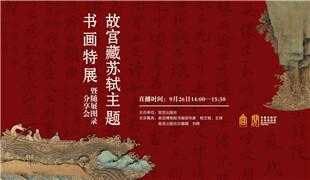 走進故宮博物院藏蘇軾主題書畫特展