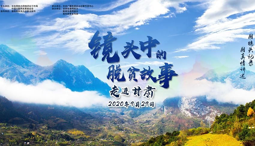 """""""鏡頭中的脫貧故事""""走進""""隴上江南"""""""