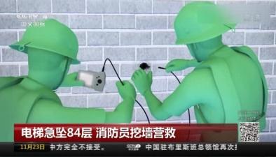 電梯急墜84層 消防員挖墻營救