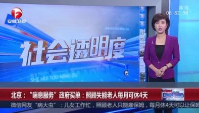 """北京:""""喘息服務""""政府買單照顧失能老人每月可休4天"""