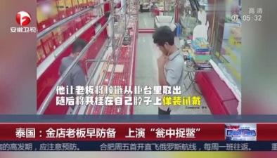 """泰國:金店老板早防備 上演""""甕中捉鱉"""""""