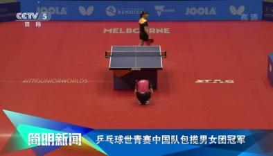 乒乓球世青賽中國隊包攬男女團冠軍
